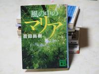 百田尚樹著「風の中のマリア」を読む - 禁煙中の~花鳥風月(友)