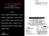大阪ギャラリー ベルンアート『小さな1点の表現展』参加のお知らせ -  Poe et Yayo