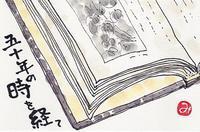 武者小路実篤の本 - きゅうママの絵手紙の小部屋