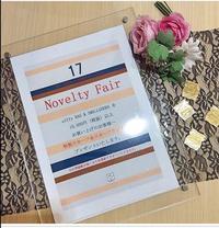 エフィー名古屋店からお知らせ 「ノベルティフェア」&「オーダーメイド バージョンアップフェア」同時開催! - efffy news blog