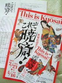ゴールドマンコレクション これぞ暁斎!@渋谷 文化村ザミュージアム - K's Sweet Kitchen
