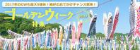 2017年ゴールデンウィーク特集 - 日帰りツアー・社会見学・東京観光・体験イベン