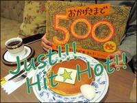 500枚 [初]の男性 やっとデターー! - 菓子と珈琲 ラランスルール♪ 店主の日記。