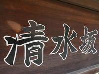 LX100 <京都 from LX100> - 日々是(仮)