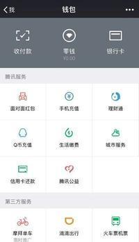日本のスマホに 微信(WeChat)を入れてみたら・・・ - 二胡やるぞー