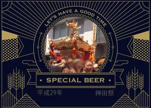 オリジナルラベルのビールを注文してみました - 神田らうんじ