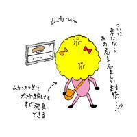 コラム ~悪夢の固定資産税~ - ミットゥンのFood is Life!