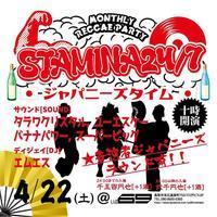 monthly reggae party 『STAMINA24/7』ジャパニーズタイム - 裏LUZ