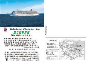 大さん橋船の写真展開催のご案内 - N.Eの玉手箱