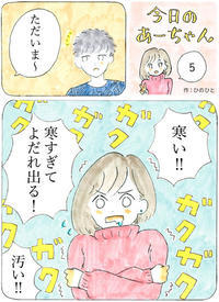 """今日のあーちゃん 5話 - ひのひとの""""ひ""""日常"""