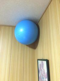 じゃまにならないバランスボールの収納方法 - 休日ダンスと忘備録(ホラーなトイレ。映画付きグリコ自動販売機)