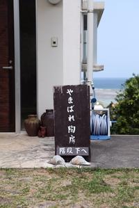 やまばれ陶房 - 犬濯屋 川村 ~ ご予約はお電話で!!043-285-6411 ~