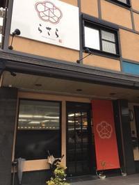 日本茶の喫茶店 - つれづれなるままに