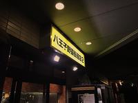 ラーメン二郎野猿街道店のプチ二郎 - Epicure11