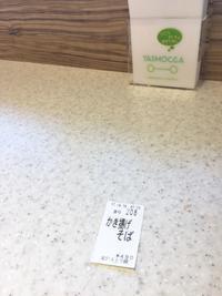 栄PA かき揚げそば - ビバ自営業2