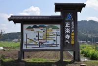 太平記を歩く。 その41 「佐々木道誉墓所(勝楽寺)」 滋賀県犬上郡甲良町 - 坂の上のサインボード