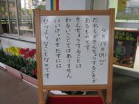 子どもたちへのメッセージ(No.1454)【緊張】 - 慶応幼稚園ブログ【未来の子どもたちへ ~Dream Can Do!Reality Can Do!!~】