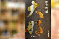 大那 純米吟醸東条産山田錦生 - 大阪酒屋日記 かどや酒店