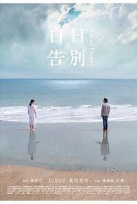 百日告別 - 龍眼日記  Longan Diary