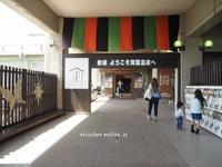 箕面観光ホテルで元職場のOB会@大阪 - アリスのトリップ