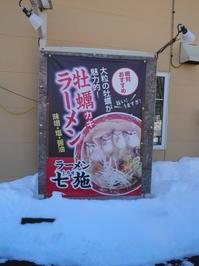 2016.12.31 ジムニー北海道の旅⑫釧路で牡蠣ラーメン - ジムニーとカプチーノ(A4とスカルペル)で旅に出よう