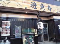 遊魚舟/函館市 大門地区 ~道南旅行⑭~ - 貧乏なりに食べ歩く