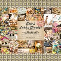 Glück Zakka Market - Bloom のんびり日記