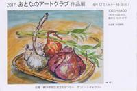 小さな展覧会 - 1969年 Yokohama Kanazawa