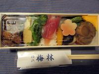 【そごう横浜店】関内の梅林と根本屋のお弁当 - お散歩アルバム・・春爛漫