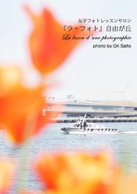 """カメラが恋する横浜:春の海。第39回「よこはま花と緑のスプリングフェア」 - 東京女子フォトレッスンサロン『ラ・フォト自由が丘』の""""恋するカメラ"""""""