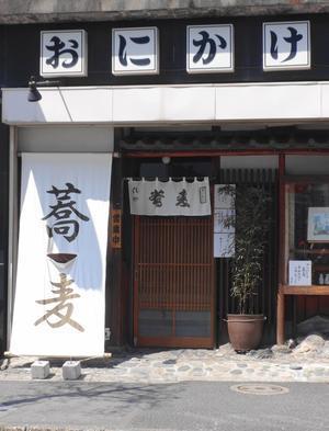 新橋おにかけ - 一茶庵 片倉英統のブログ