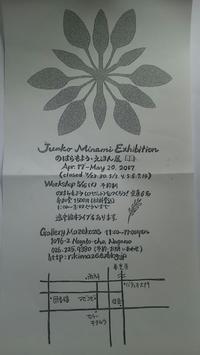 Gallery Mazekoze - ゆ~らり日記