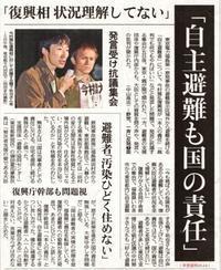 「自主避難も国の責任」発言受け抗議集会「復興相状況理解していない」「汚染ひどく住めない」/東京新聞 - 瀬戸の風
