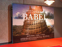 バベルの塔 - 12か月・写真は楽しいですョ!
