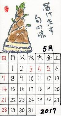 青葉 2017年5月 「筍」 - ムッチャンの絵手紙日記