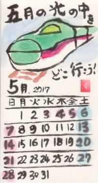 たんぽぽ 2017年5月「新幹線」 - ムッチャンの絵手紙日記