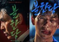 韓国映画『不汗党:悪者の世界』 - アンニョン! ハーモニーマート 明洞 ブログ★