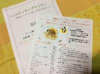 フレンチのシェフのクッキングセミナー - coco diary 山口県 お花と絵とテーブルコーディネートレッスン