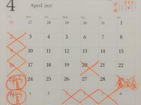 4月月末の日曜営業のお知らせです。 - 浅草 田原町の整体院 掛川カイロプラクティックのブログ