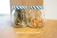乾物の保存容器、検討中 - welcome to my home!