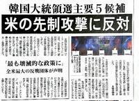 20170418 【国政】アメリカファーストではない韓国 - 杉本敏宏のつれづれなるままに