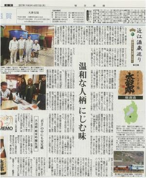 毎日新聞滋賀版『近江酒蔵巡り』第33回:『大治郎(だいじろう)』畑酒造さん - 月刊滋賀地酒