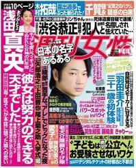 4/18発売 週刊女性5月2日号「子どもは絶対公立へ」 - おさや糸店