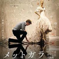 アメリカ映画「メットガラ」 - Mme.Sacicoの東京お昼ごはん