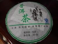 プーアル茶の冒険 - Da bin ich! -わたしはここにいます-