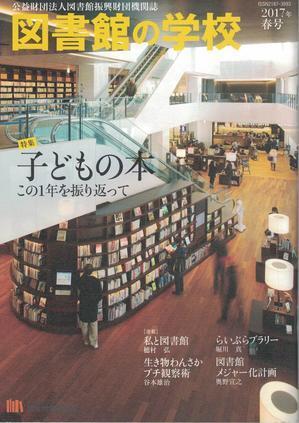 「図書館の学校」2017年春号掲載・図書館メジャー化計画(第3回) - 奥野宣之の実験室