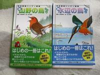 野鳥図鑑 - つれづれ日記