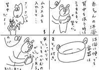 沐浴での一コマ - 絵描きカバのつれづれ帖