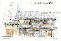 京の老舗 亀末廣 - 風と雲