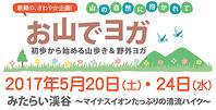 お山でヨガ☆5月は、みたらい渓谷へ - ヨガ講師 原 聡美 official blog「幸せつくるヨガライフ」